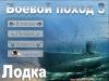 Скачать Лодка. боевой поход 3