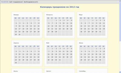 Календарь праздников на 2012 год 1.0