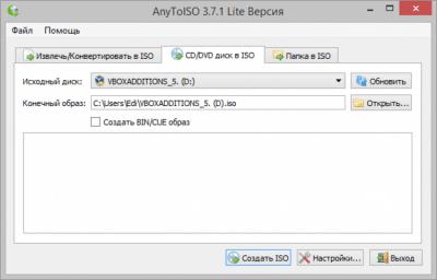 AnyToISO Конвертер 3.9.3