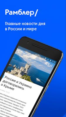 Рамблер — последние новости России и мира 2.3.11