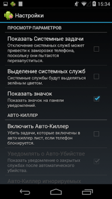 Диспетчер задач (Task Manager) 2.3.5