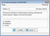 Скачать Система проверки знаний на Delphi
