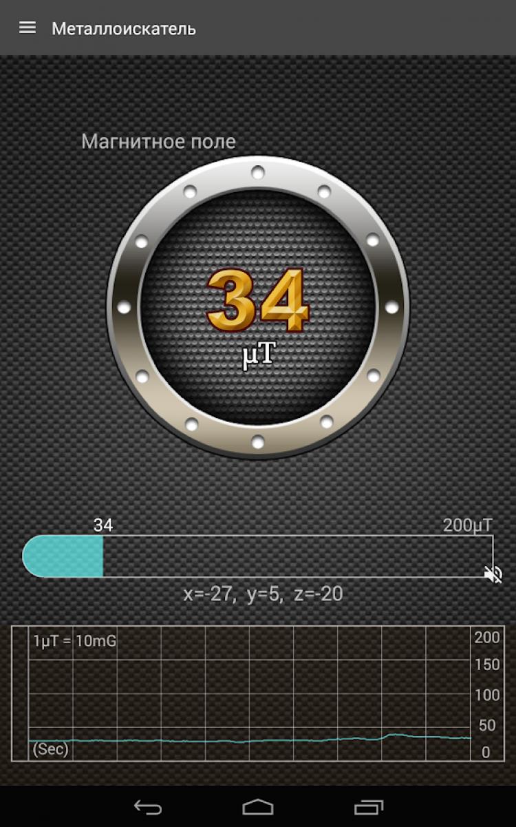 Установить Магнитный Датчик для Андроид