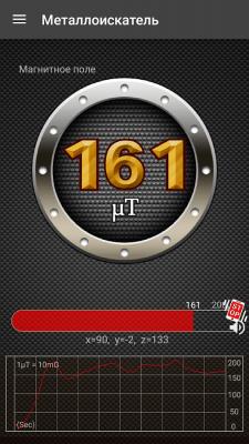 Металлоискатель 1.4.11
