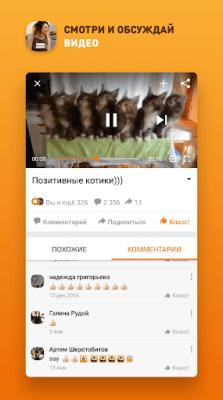 Одноклассники 19.3.5