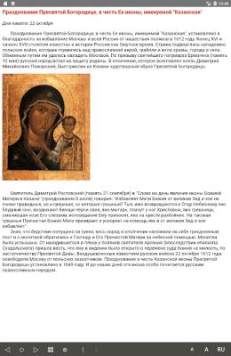 Православный календарь 1.6