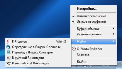 Punto Switcher 4.4