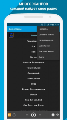 Радио онлайн - PCRADIO 2.4.6.2