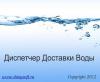 Скачать Диспетчер Доставки Воды