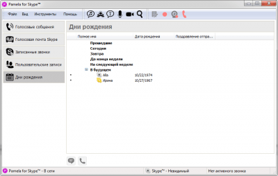 Pamela for Skype Basic 4.9.0.85