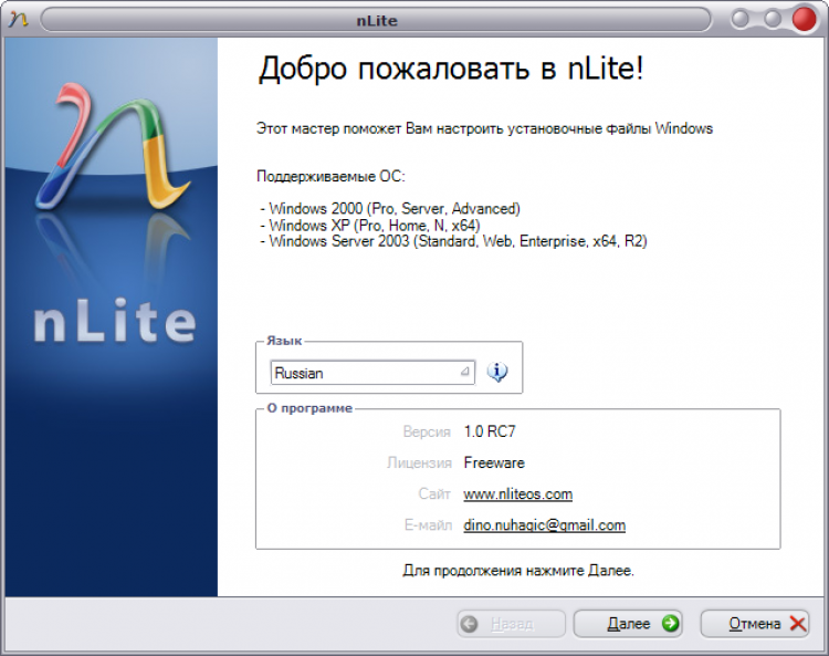 NLITE 7 TÉLÉCHARGER WINDOWS