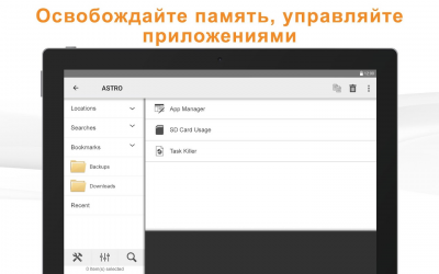 ASTRO File Manager 6.4.2