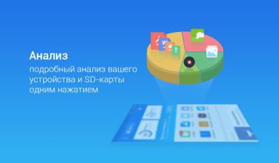 ES Проводник 4.1.8.7.1
