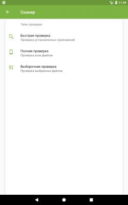 Антивирус Dr.Web Light 11.2.0