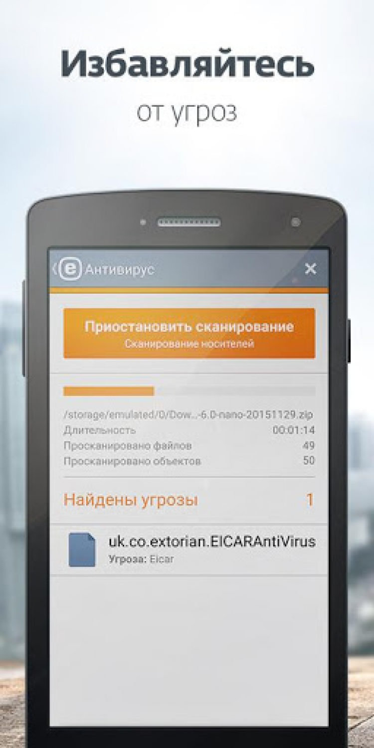ESET Mobile Security & Antivirus for Android download free