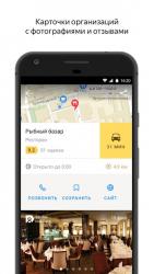 Яндекс Карты 7.7