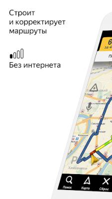 Яндекс Навигатор 3.42