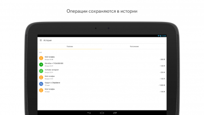 Яндекс Деньги 5.3.1