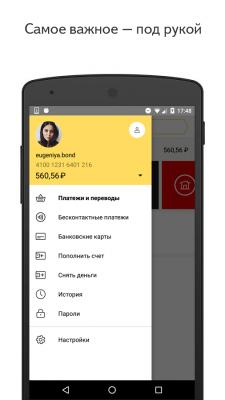 Яндекс Деньги 5.7.0