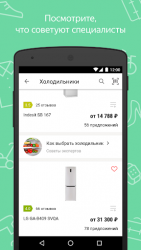 Яндекс Маркет 5.23