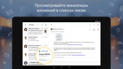 Яндекс Почта 4.7.2