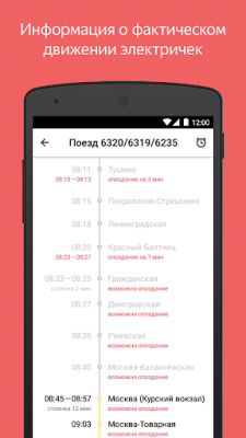 Яндекс Электрички 3.34.4