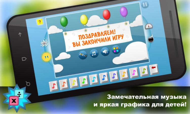 Приложения в Google Play – Таблица умножения …