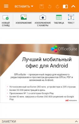 OfficeSuite Pro + PDF (Trial) 9.9.15161