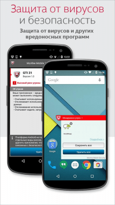 McAfee Mobile Security 5.0.2.1622