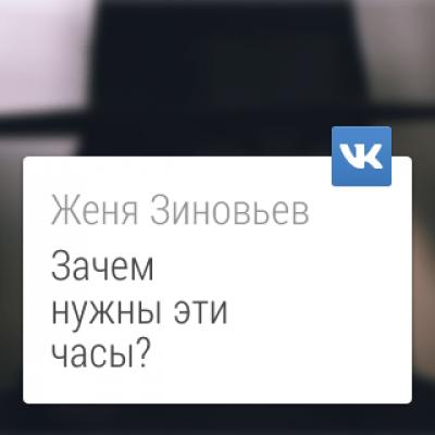 ВКонтакте 5.27