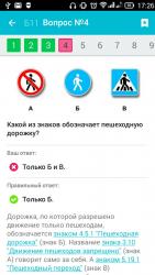 Экзамен ПДД 2019 - Билеты ГИБДД 3.2.4