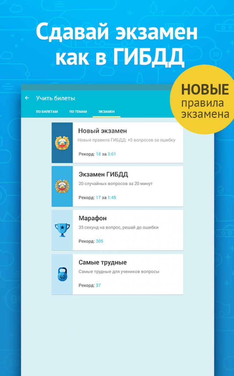 Скачать ПДД 2019 экзамен билеты на телефон Андроид