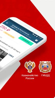 Штрафы ПДД 2018 - штрафы ГИБДД 6.3.4