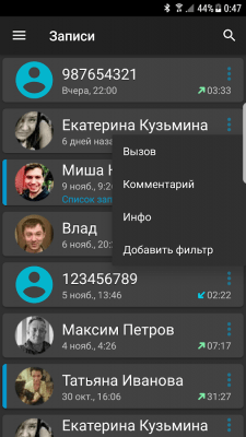 Запись звонков 14.9