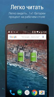 Battery Widget 4.4.7