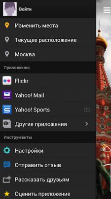 Yahoo Погода 1.14.4
