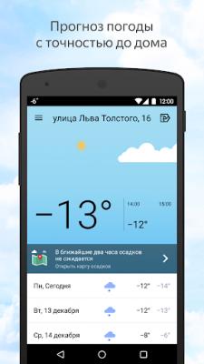 Яндекс Погода 6.4