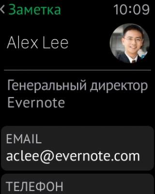Evernote 8.16.4