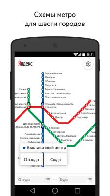 Яндекс Метро 2.13