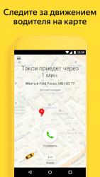 Яндекс Такси 3.78.1