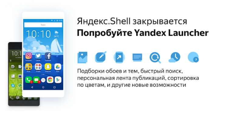 Скачать яндекс. Shell 2. 32 для android.