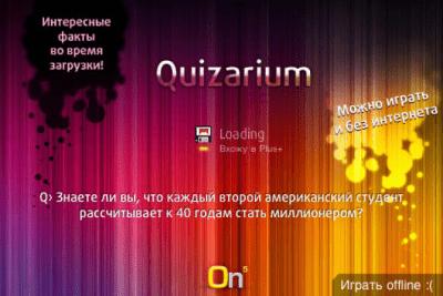 Quizarium 1.41