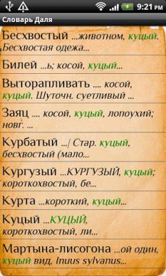 Словарь Даля 1.7.1