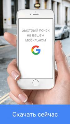 Google 68.0