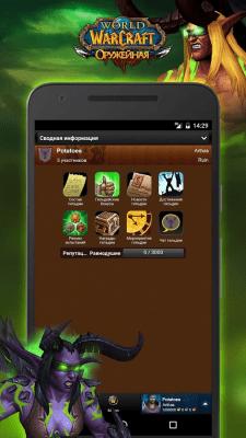 Оружейная World of Warcraft 8.0.0-Prod-8.0.0.1