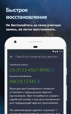 Battle.net Authenticator 2.3.3-GlobalProd-2.3.3.4