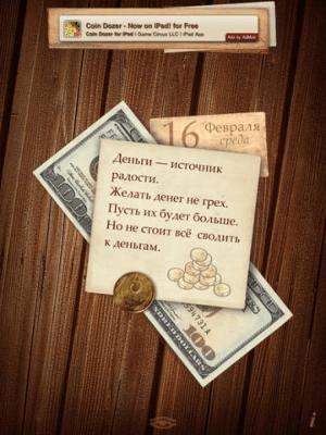 365 непрошеных советов 5.1.1