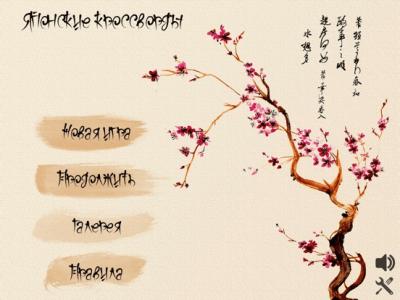 Японские Кроссворды 2.2.1