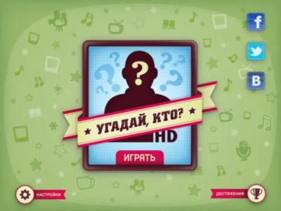 Угадай, кто? HD 1.2