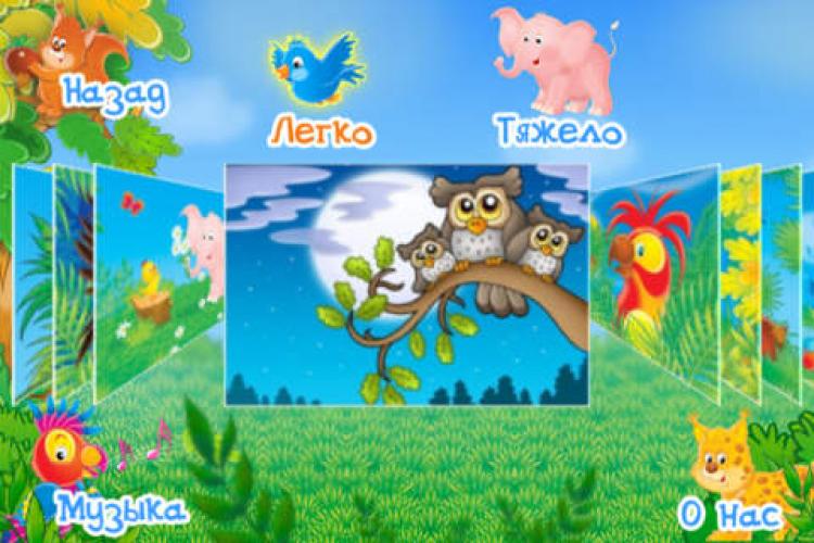 Детские пазлы и раскраска: В Зоопарке cкачать на iOS бесплатно